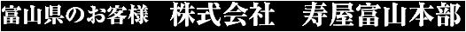 株式会社寿屋富山本部
